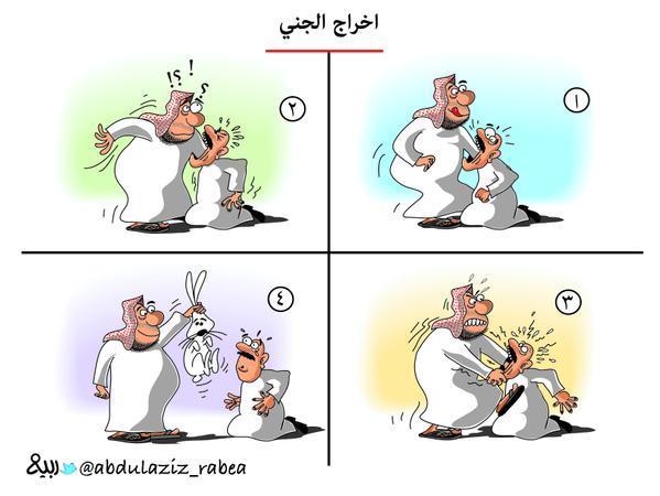 أطرف الكاريكاتيرات حول تجار الوهم