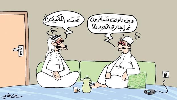 أطرف الكاريكاتيرات حول السياحة الداخلية