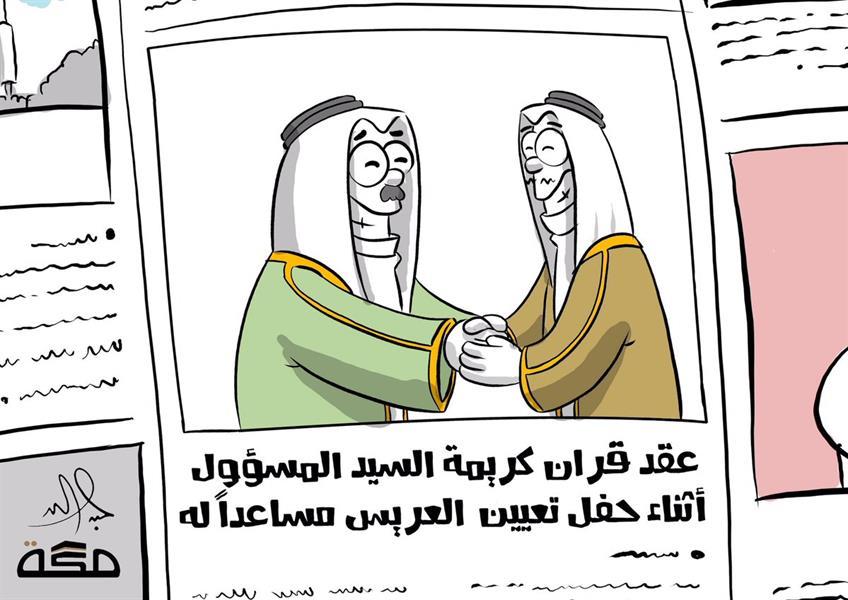 أطرف الكاريكاتيرات حول تصرفات بعض المسؤولين
