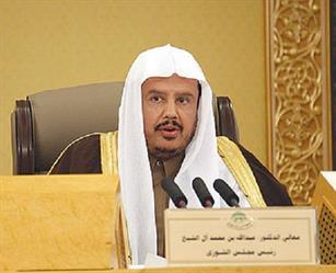 رئيس مجلس الشورى الشيخ الدكتور عبدالله بن محمد آل الشيخ