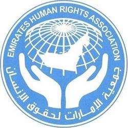 جمعية الإمارات لحقوق الإنسان