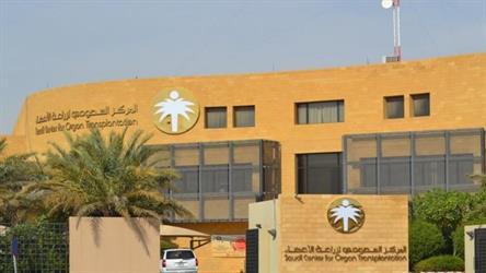 المركز السعودي لزراعة الأعضاء