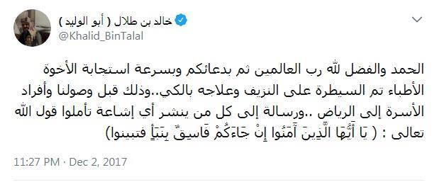 """الأمير خالد بن طلال يعلن تحسن حالة نجله """"الوليد"""".. ويوجه رسالة لمروجي شائعة وفاته"""