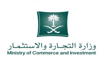 وزارة التجارة والاستثمار