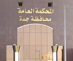 المحكمة العامة بجدة