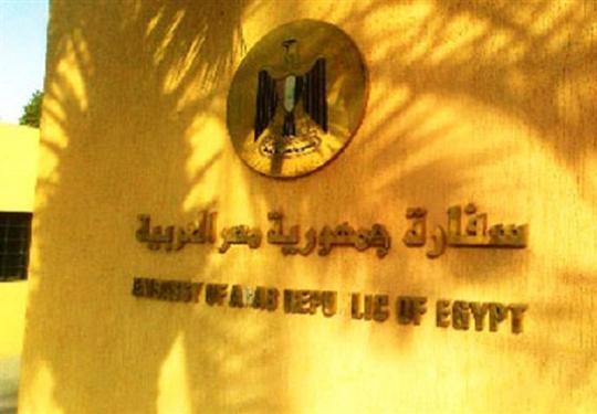 Image result for سفارة مصر فى جده