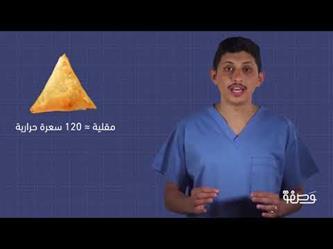 شاهد.. طبيب سعودي يقدم وصفة لإنقاص الوزن
