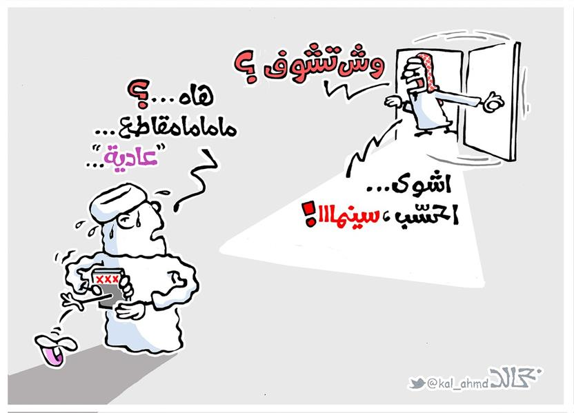 أطرف الكاريكاتيرات حول السينما