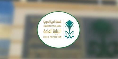"""النيابة العامة تحيل ملف قضية """"هجوم منفذ الوديعة"""" الإرهابي إلى """"جزائية الرياض"""""""