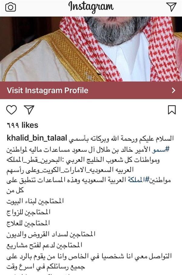 خالد بن طلال يحذر من حسابات تنتحل اسمه وتطلب حوالات مالية وتجمع التبرعات (صور)