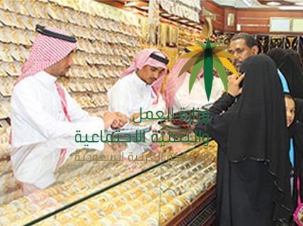 """""""العمل"""" تمهل محلات الذهب والمجوهرات شهرين لتطبيق قرار توطينها"""