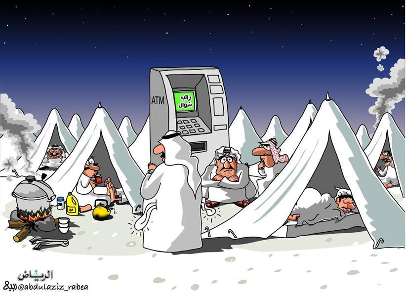 أطرف الكاريكاتيرات حول راتب شوال