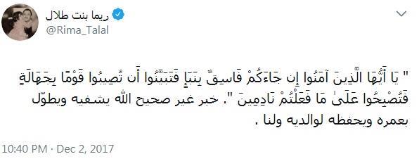 الأميرة ريما بنت طلال ترد على شائعات وفاة ابن أخيها الوليد بن خالد