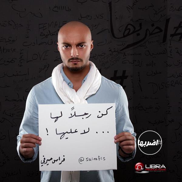 """""""اضربها"""".. حملة للرجال العرب رفضا لتعنيف الزوجات (صور)"""