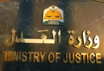 وزارة العدل