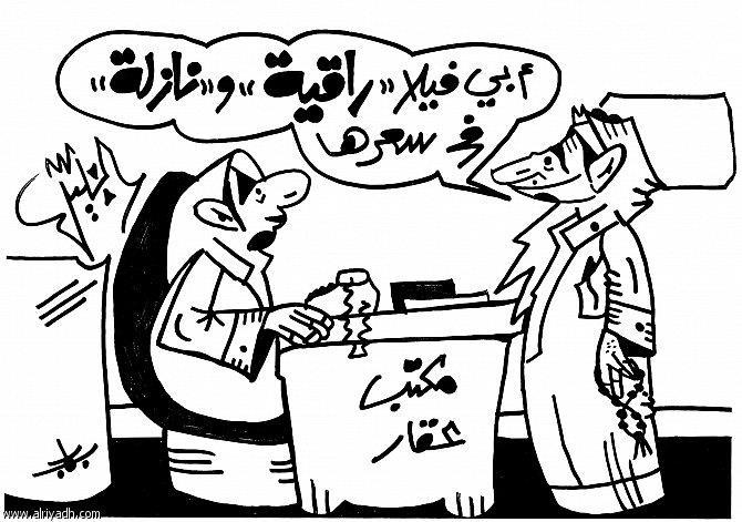 أطرف الكاريكاتيرات حول أمنيات العام الجديد
