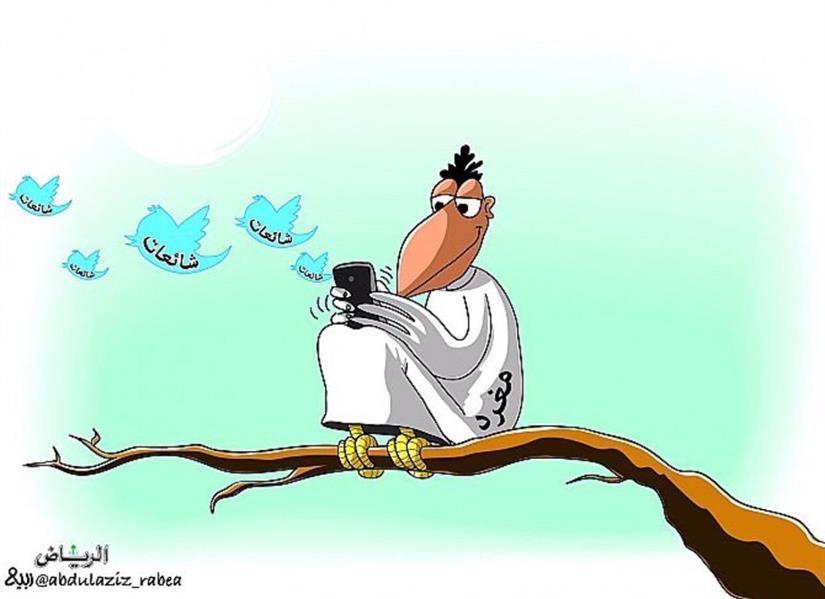 أطرف الكاريكاتيرات حول الشائعات