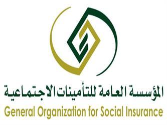 المؤسسة العامة للتأمينات الاجتماعية