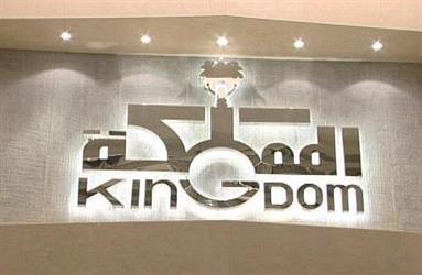 المملكة القابضة