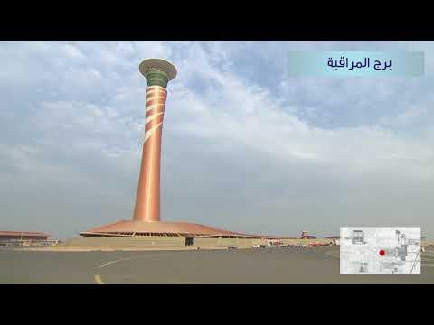 مراحل سير عمل مطار الملك عبدالعزيز الدولي الجديد بجدة لشهر أغسطس 2017