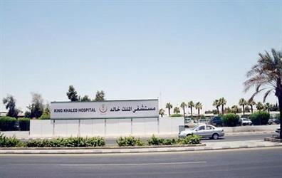 مستشفى الملك خالد