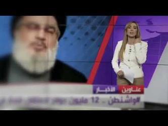 """مذيعة """"العربية"""" تتعرض لموقف محرج على الهواء"""