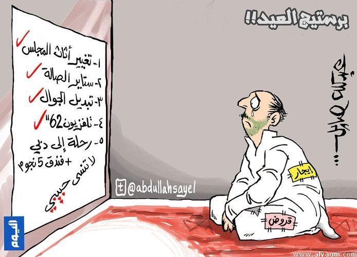 أطرف الكاريكاتيرات حول العيد