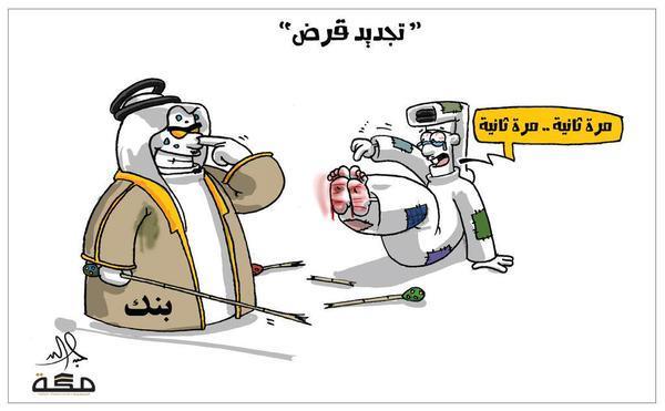 أطرف الكاريكاتيرات حول القروض