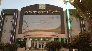مستشفى الأمير مشاري بن سعود