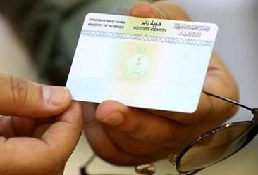 الجوازات: هذه هي ضوابط منح الإقامة النظامية لحاملي هوية زائر من الأشقاء اليمنيين